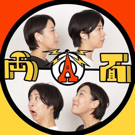 「Aマッソの両A面」ロゴ