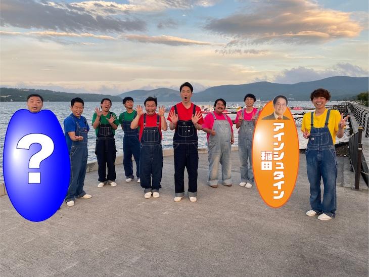 「笑う村には福きたる~村人100人笑うかな?~」に出演する(左から)ダイアン、さらば青春の光、かまいたち、空気階段、アインシュタイン。(c)TBS