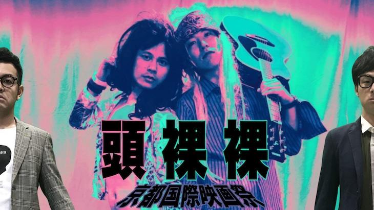 「ダブルアート タグによる『頭裸裸』オンライン上映会~京都国際映画祭2020~」
