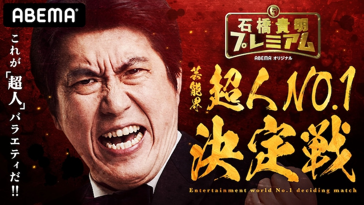「ABEMA石橋貴明プレミアム 第7弾芸能界超人No.1決定戦!」メインビジュアル