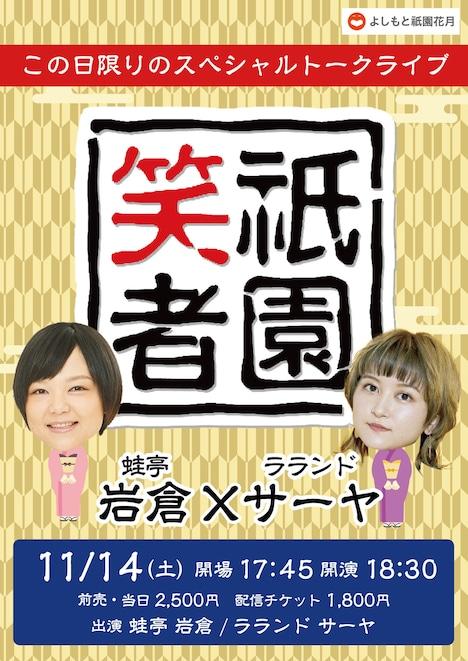 「祇園笑者~蛙亭 岩倉×ラランド サーヤ~」