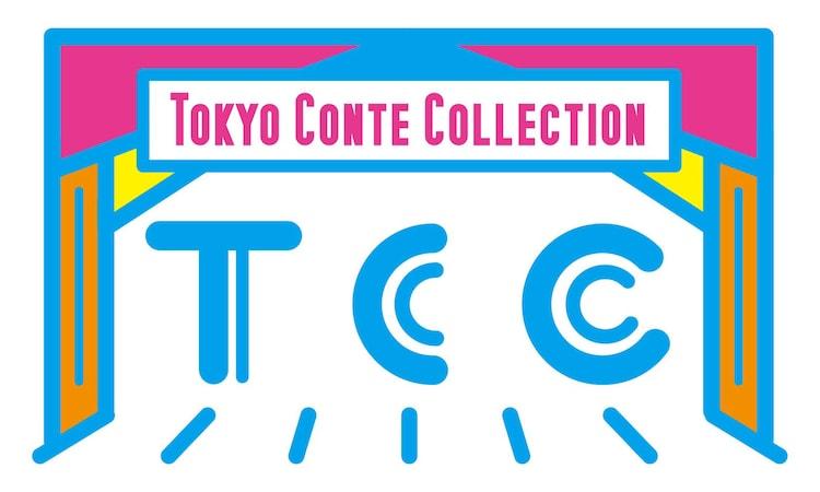 「東京コントコレクション」ロゴ