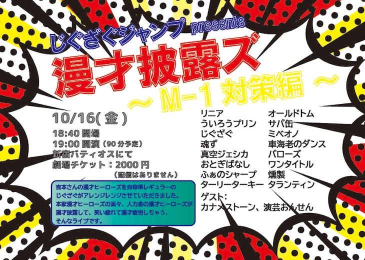 「じぐざぐジャンプpresents『漫才披露ズ~M-1対策編~』」チラシ