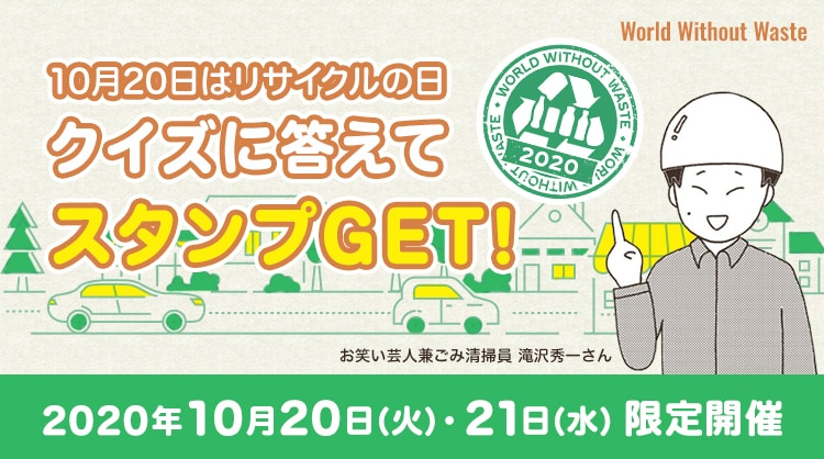 キャンペーン企画「クイズに答えてスタンプGET!」のイメージ。
