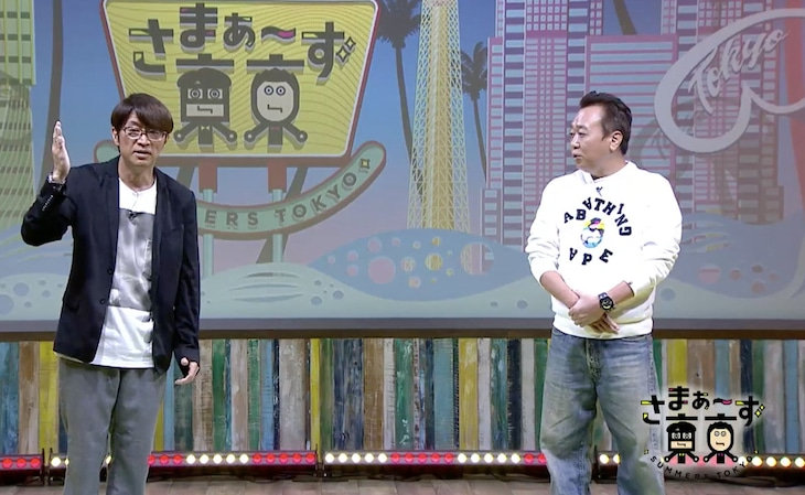 本日10月18日に開催された「さまぁ~ず東京」の様子。(c)テレビ東京