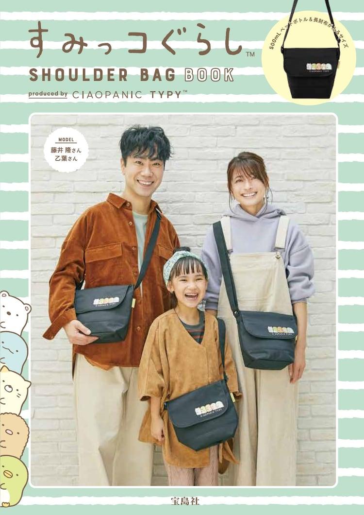 「すみっコぐらし SHOULDER BAG BOOK produced by CIAOPANIC TYPY」の表紙。