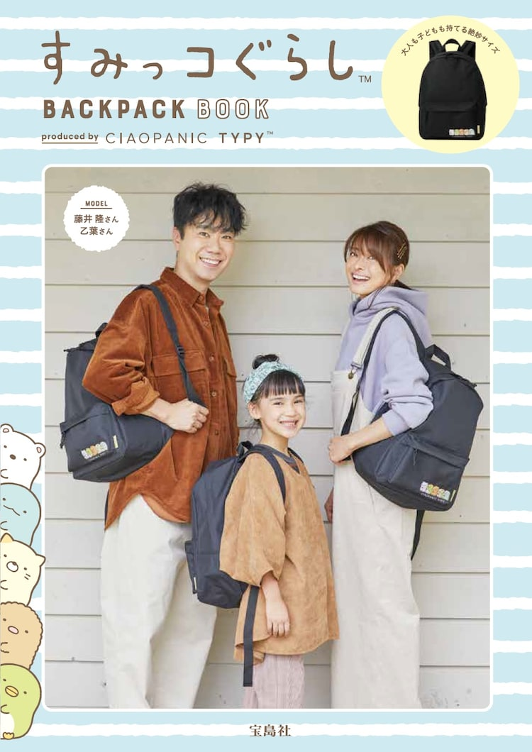 「すみっコぐらし BACKPACK BOOK produced by CIAOPANIC TYPY」の表紙。