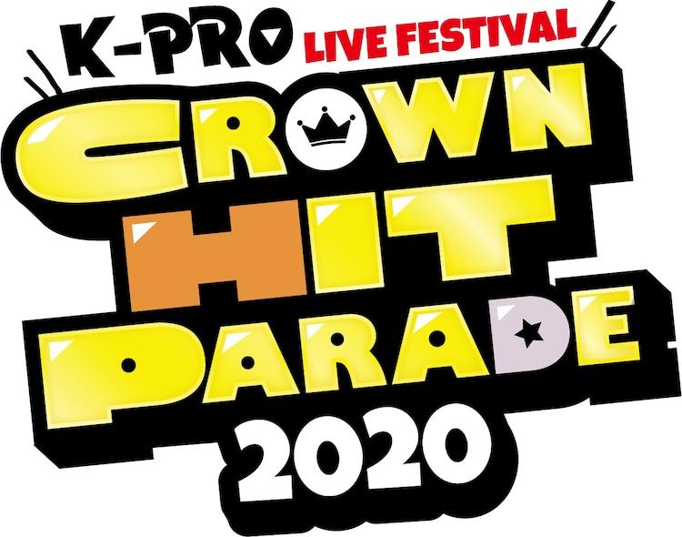 「K-PROライブフェスティバル クラウンヒットパレード2020」ロゴ