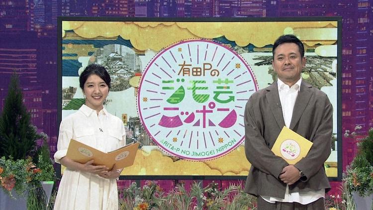 左から保里小百合アナウンサー、くりぃむしちゅー有田。(c)NHK