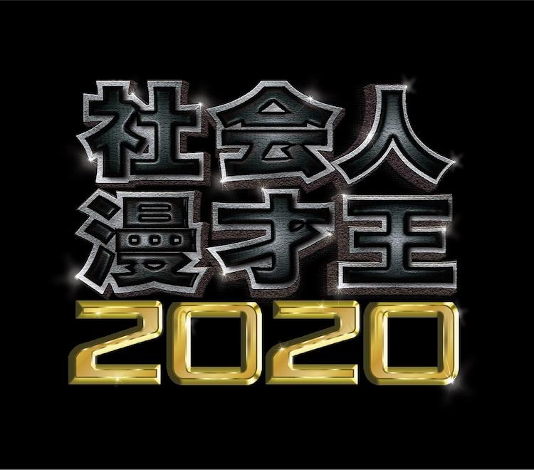 「社会人漫才王2020」ロゴ