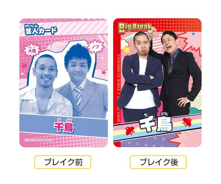 「よしもと笑-1ボードゲーム」千鳥の芸人カード。