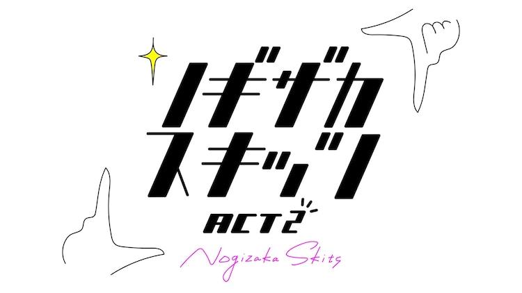 「ノギザカスキッツ」ロゴ (c)日本テレビ