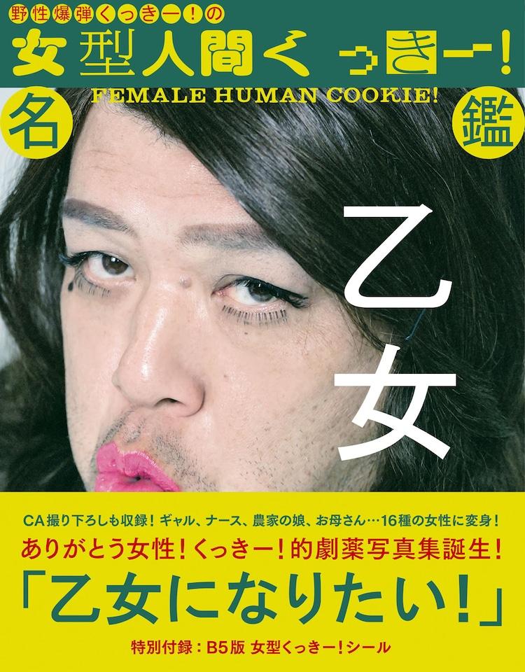 「野性爆弾くっきー!の女型人間くっきー!名鑑」表紙(帯あり)