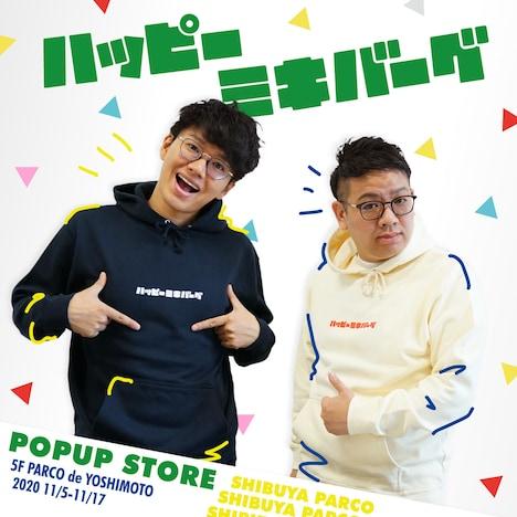 「ハッピーミキバーグ POPUP STORE」メインビジュアル
