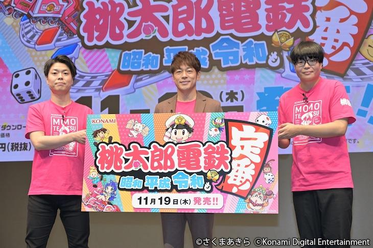 「桃太郎電鉄 ~昭和 平成 令和も定番!~」の「出発式」イベントに出演した陣内智則(中央)とライス。