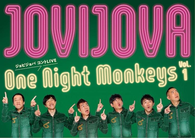 「ジョビジョバ コントライブ『One Night Monkeys Vol.1』」ビジュアル