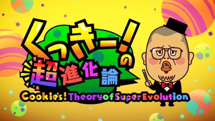 「くっきー!の超進化論」より。