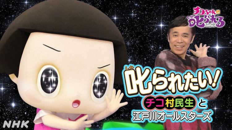 チコちゃんのデビュー曲「叱られたい!」サムネイル (c)NHK