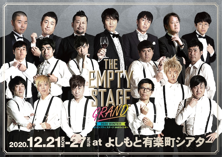 「THE EMPTY STAGE GRAND 2020 WINTER」メインビジュアル