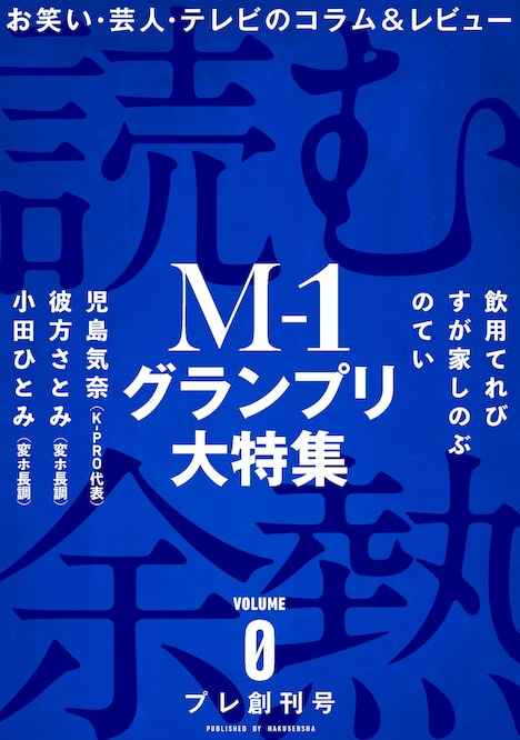 電子雑誌「読む余熱」プレ創刊号(vol.0)表紙