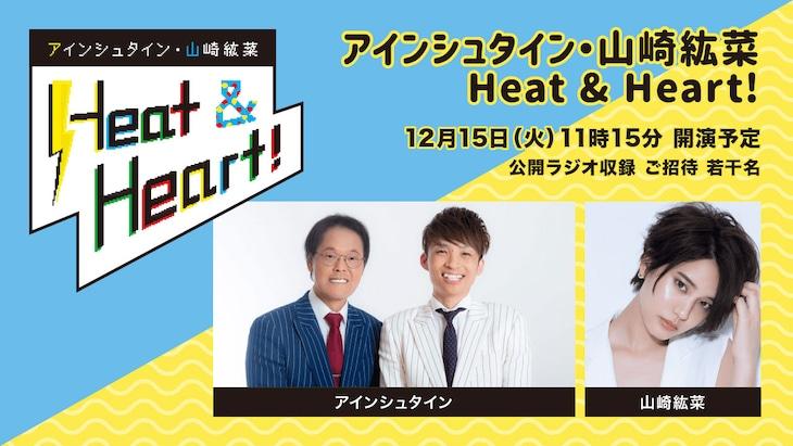 「アインシュタイン・山崎紘菜 Heat & Heart!」公開録音イベント