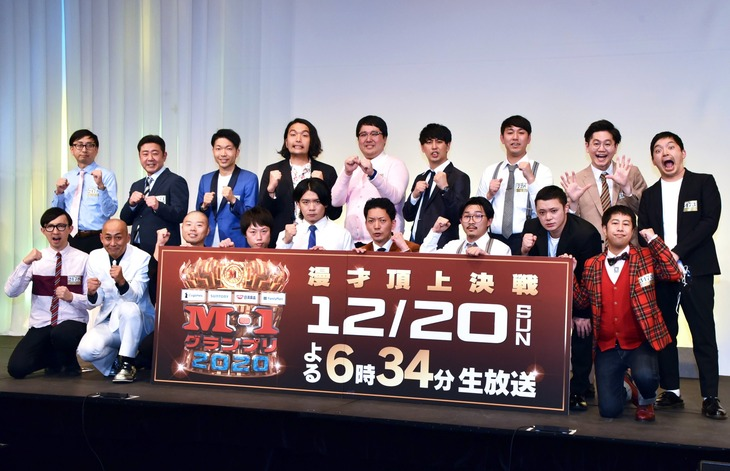 「M-1グランプリ2020」ファイナリスト9組。左から、おいでやすこが、錦鯉、アキナ、見取り図、マヂカルラブリー、ニューヨーク、オズワルド、東京ホテイソン、ウエストランド。