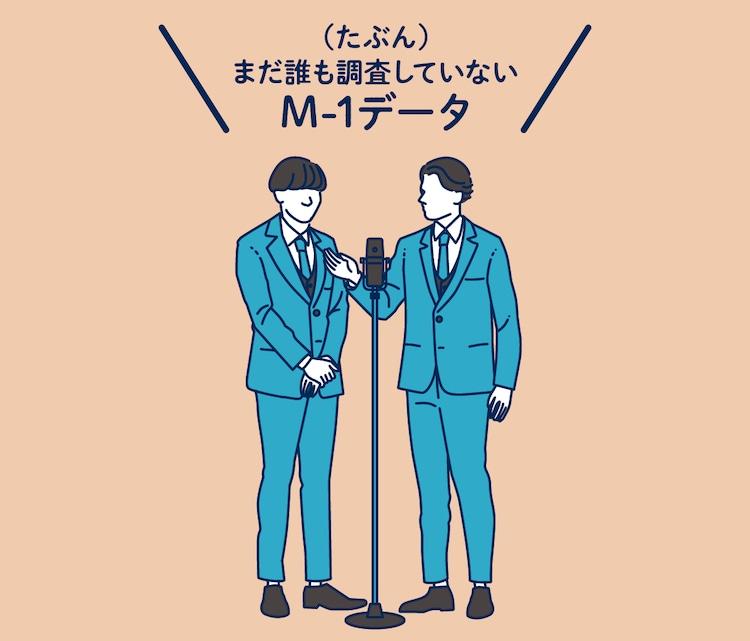 司会 歴代 m1