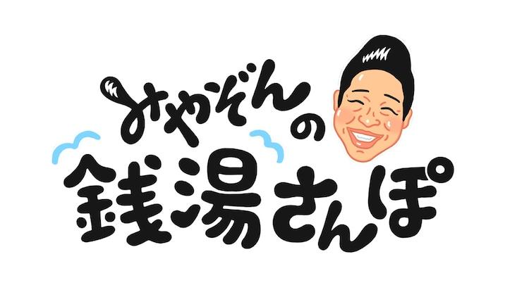 「みやぞんの銭湯さんぽ 東京下町&古都鎌倉ぶらり旅」ロゴ