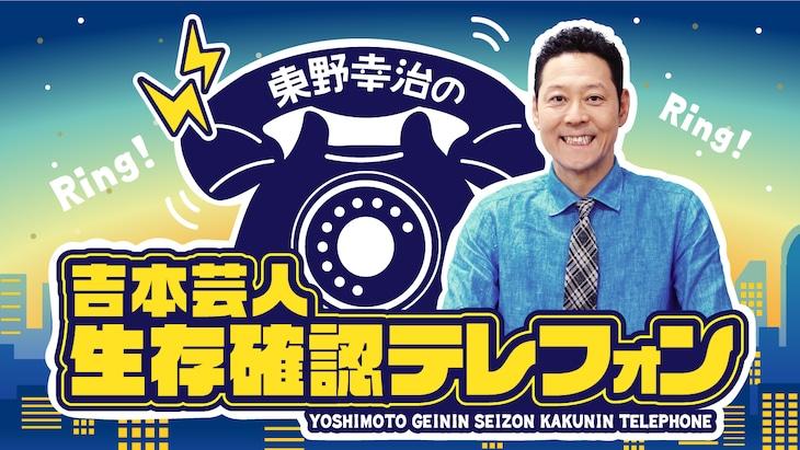 「東野幸治の吉本芸人生存確認テレフォン」ビジュアル