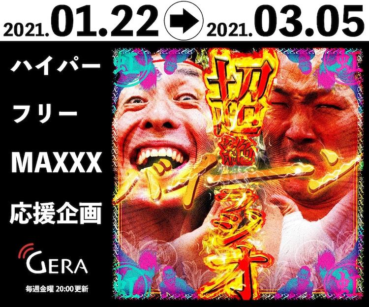 放送 局 Gera