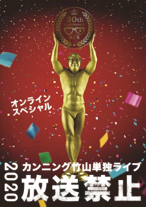 カンニング竹山 単独ライブ「放送禁止2020」アーカイブ配信ビジュアル。
