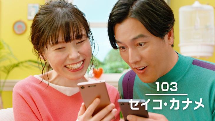 尼神インター誠子と要潤が共演する「カナメさんセイコさんのイメージ見て見て」編より。