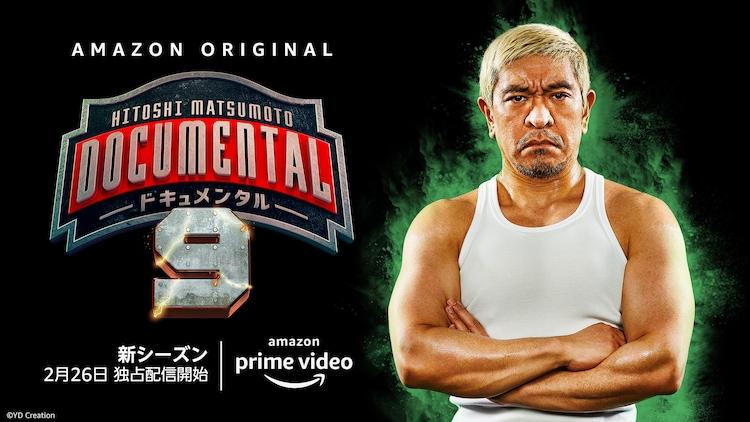 「HITOSHI MATSUMOTO Presents ドキュメンタル」シーズン9ティザービジュアル (c)2021 YD Creation