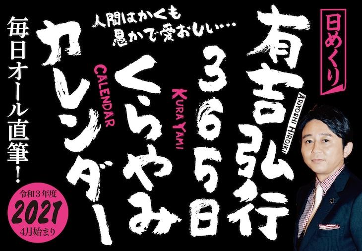 「有吉弘行365日くらやみカレンダー」カバー (c)有吉弘行365日くらやみカレンダー / 双葉社