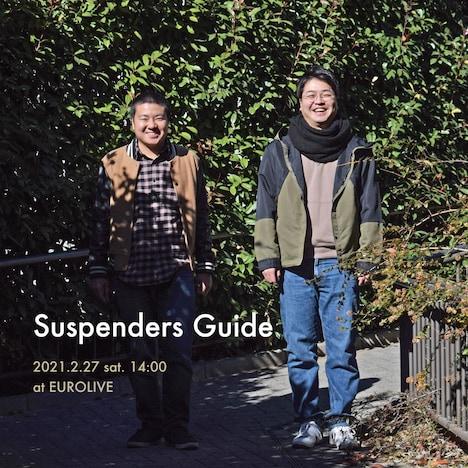 「渋谷コントセンターpresents『Suspenders Guide』」ビジュアル