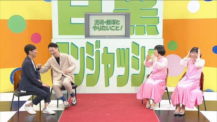 左から東京03飯塚、アンジャッシュ児嶋、阿佐ヶ谷姉妹。(c)チバテレ