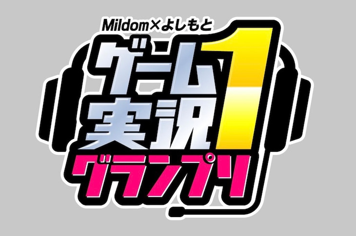 「Mildom×よしもと ゲーム実況-1グランプリ」ロゴ