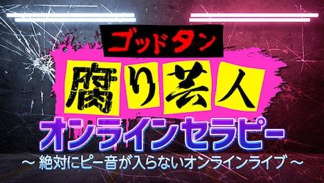 「ゴッドタン 腐り芸人オンラインセラピー〜絶対にピー音が入らないオンラインライブ〜」