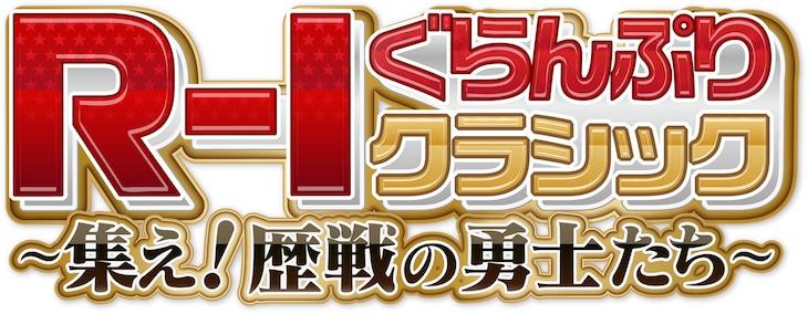 「R-1ぐらんぷりクラシック~集え!歴戦の勇士たち~」ロゴ
