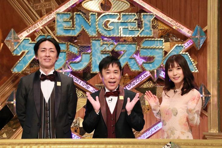 「ENGEIグランドスラム」MCのナインティナインと松岡茉優(右)。写真は2020年3月28日放送回より。(c)フジテレビ