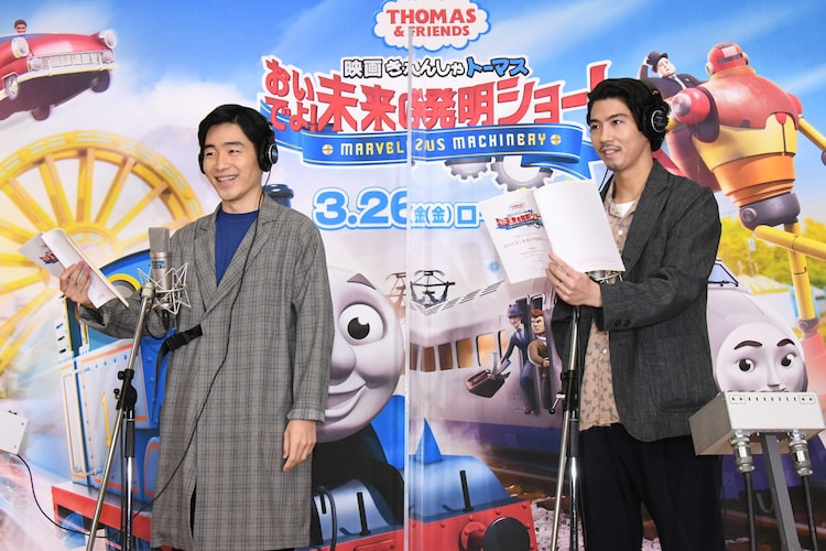 蒸気機関車サニーに声を当てるジャルジャル後藤(左)と、世界最速を誇る超特急・ケンジに声を当てる賀来賢人(右)。