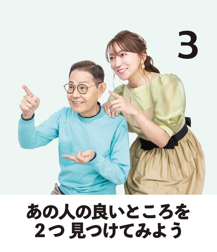 「加トちゃん・綾菜の笑ってすごせる日めくりカレンダー」より。