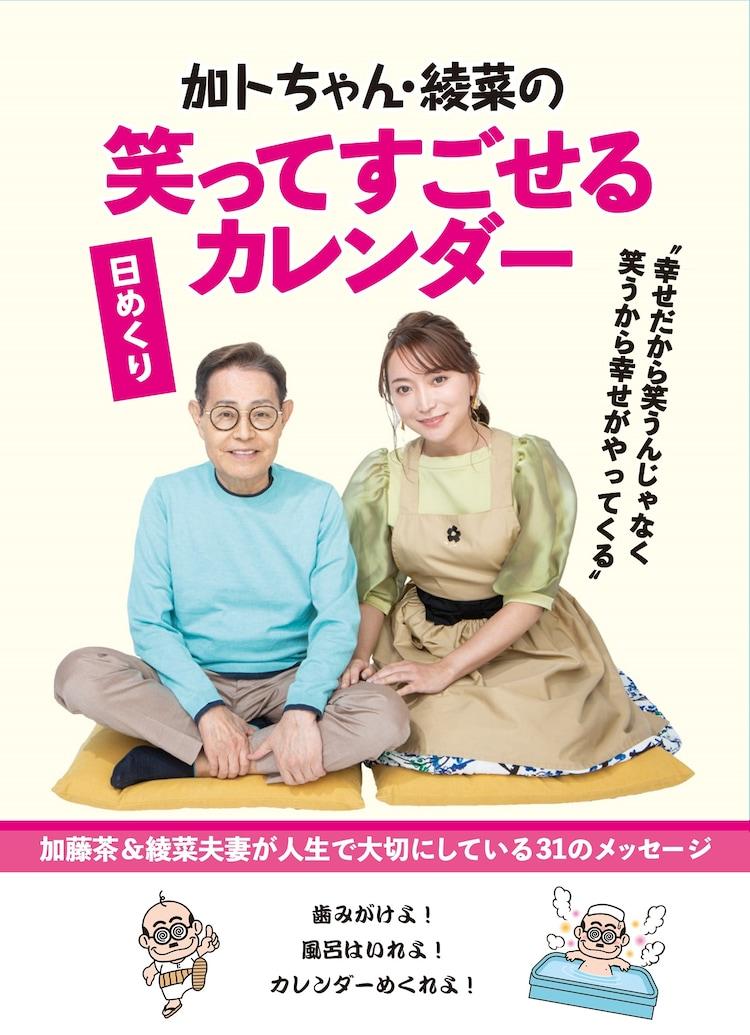 「加トちゃん・綾菜の笑ってすごせる日めくりカレンダー」表紙