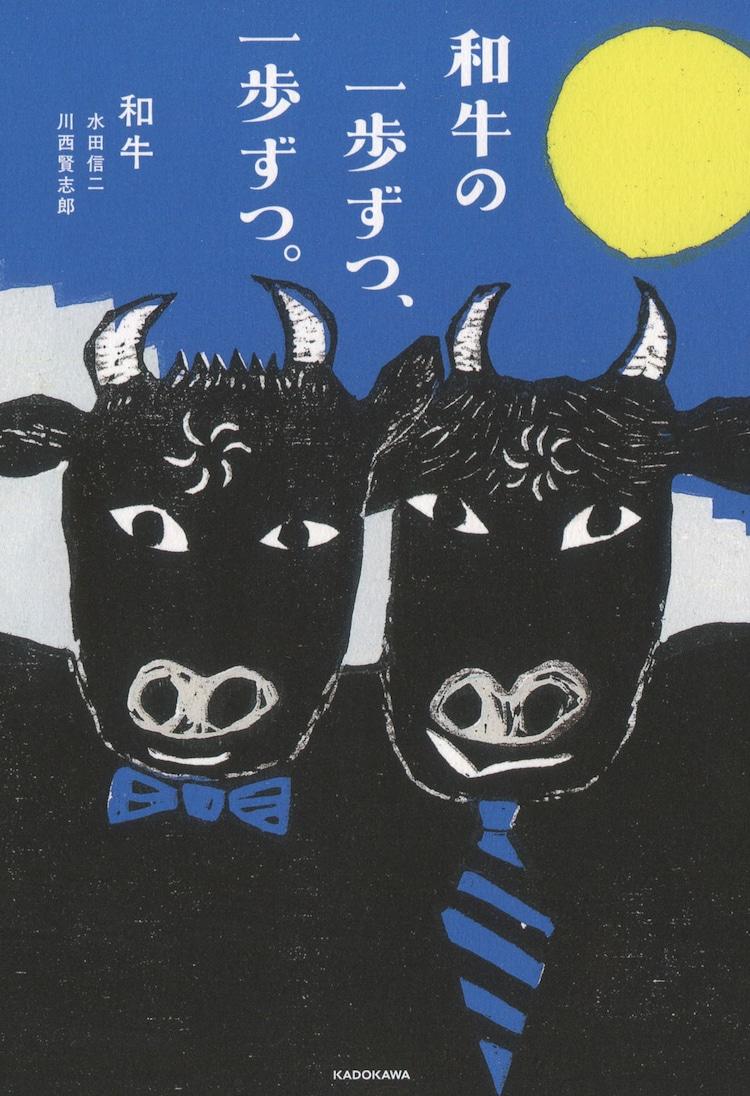 「和牛の一歩ずつ、一歩ずつ。」表紙