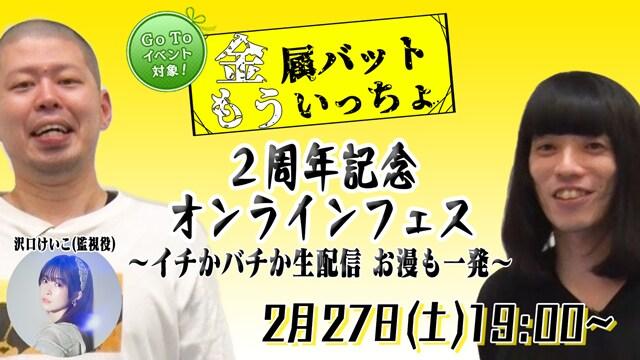 「金属バットもういっちょ2周年記念オンラインフェス~イチかバチか生配信 お漫も一発~」イメージ。