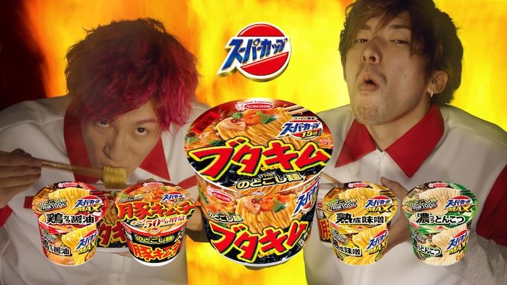 エースコックの新CM「スーパーカップ/ブタキム EXIT」編より。