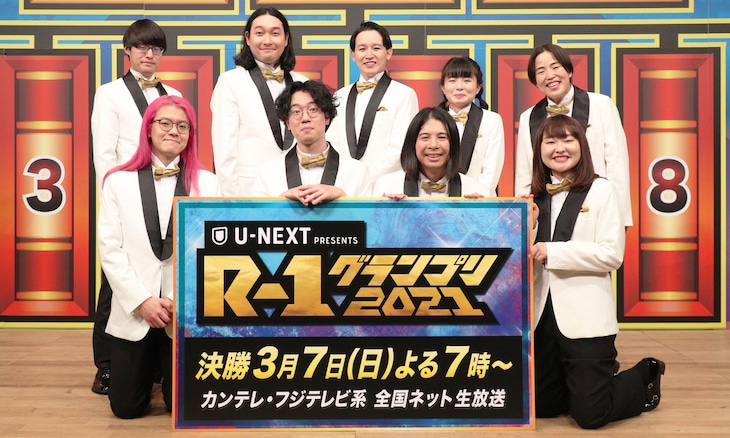 「R-1グランプリ2021」の決勝進出者。前列左からZAZY、土屋、森本サイダー、吉住。後列左から寺田寛明、かが屋・賀屋、kento fukaya、高田ぽる子、ゆりやんレトリィバァ。