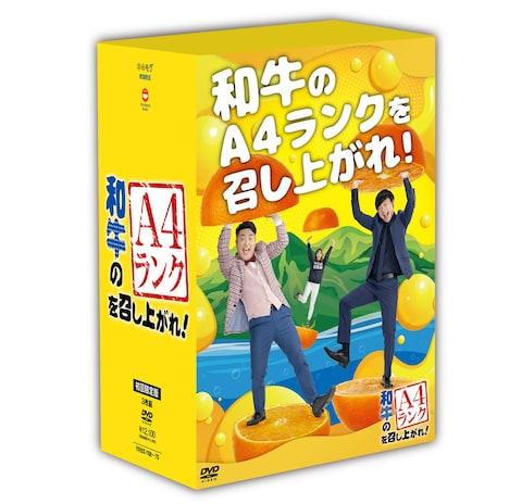「和牛のA4ランクを召し上がれ!」DVD第2弾初回限定版のパッケージ。
