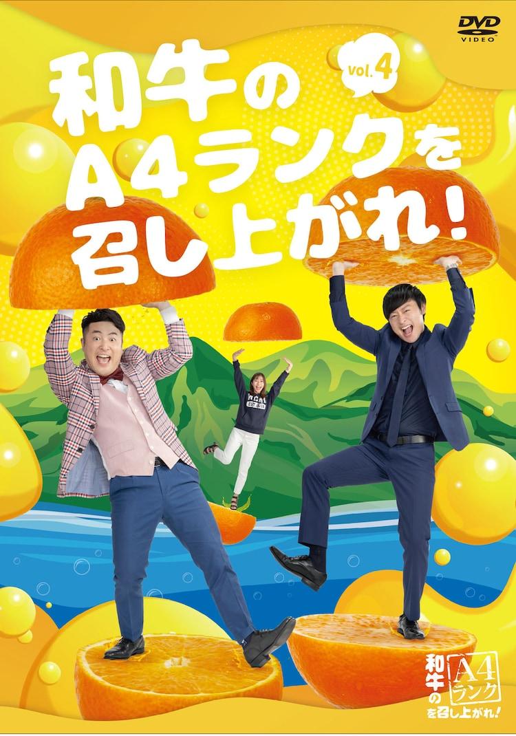 DVD「和牛のA4ランクを召し上がれ!」Vol.4ジャケット