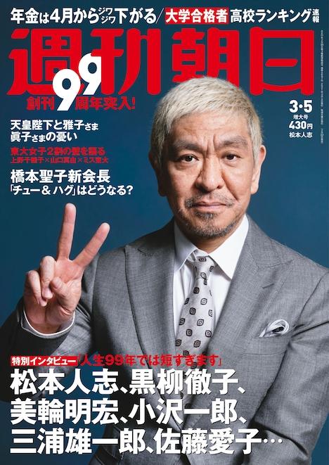 「週刊朝日」2021年3月5日増大号表紙